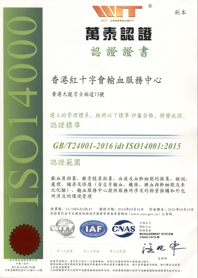 圖片: ISO14001:2015 環境管理體系證書