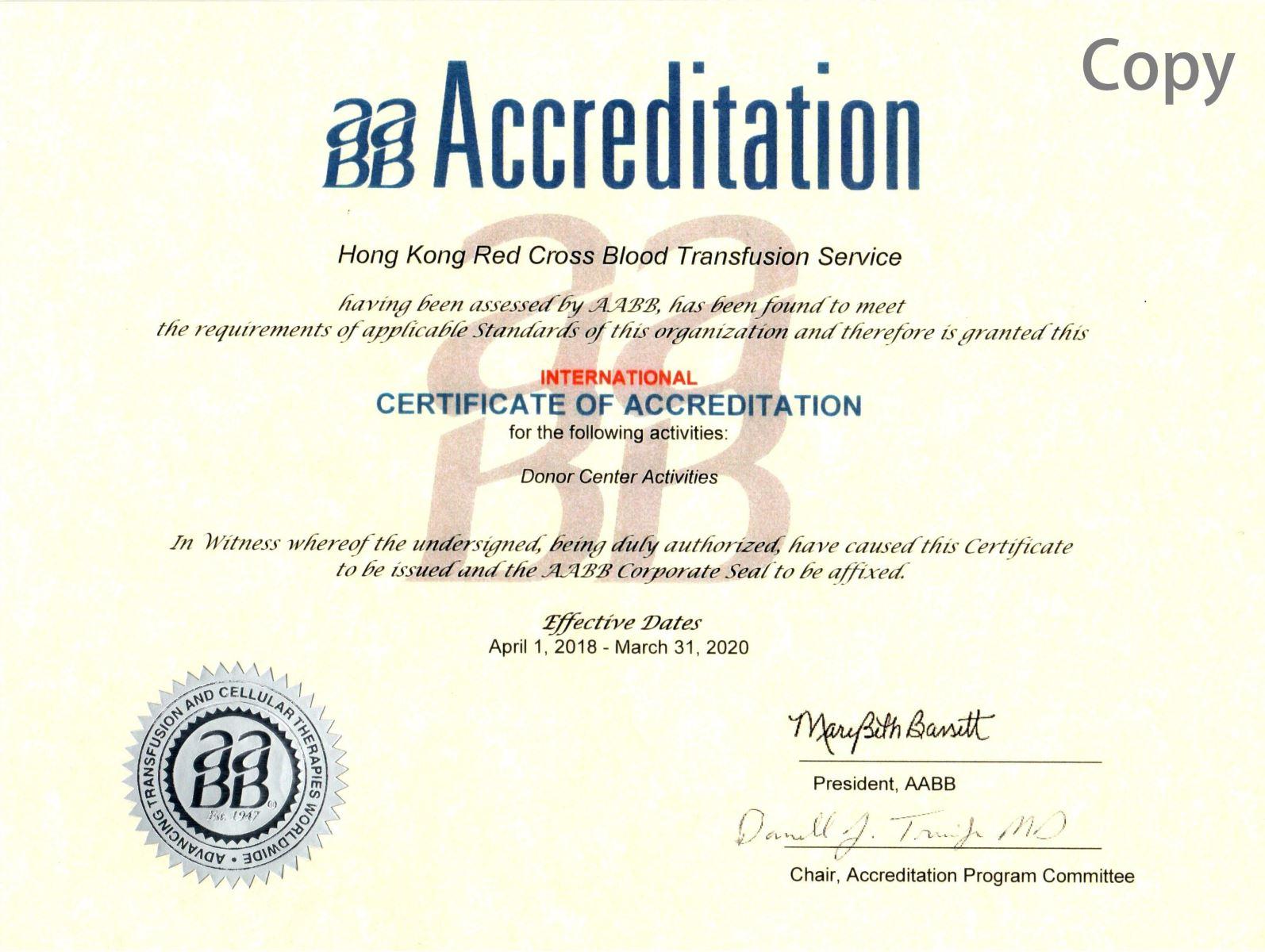 圖片: AABB(美國血庫協會)證書