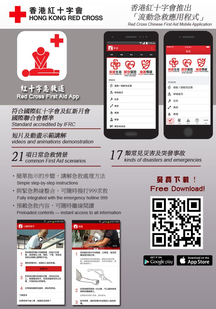 圖片: 香港红十字会推出的流动急救应用程式的功能简介