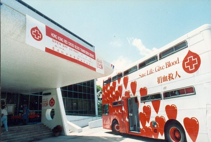 圖片: 1990年香港紅十字會輸血服務中心開放日