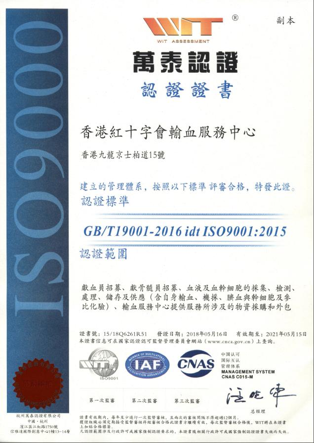 圖片: ISO9001:2015質量管理體系證書