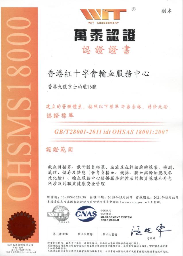 圖片: OHSAS18001:2007職業健康安全標準證書