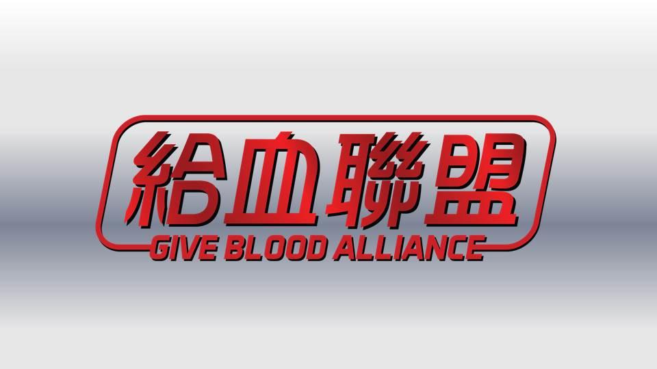 圖片 「給血聯盟」計劃簡介