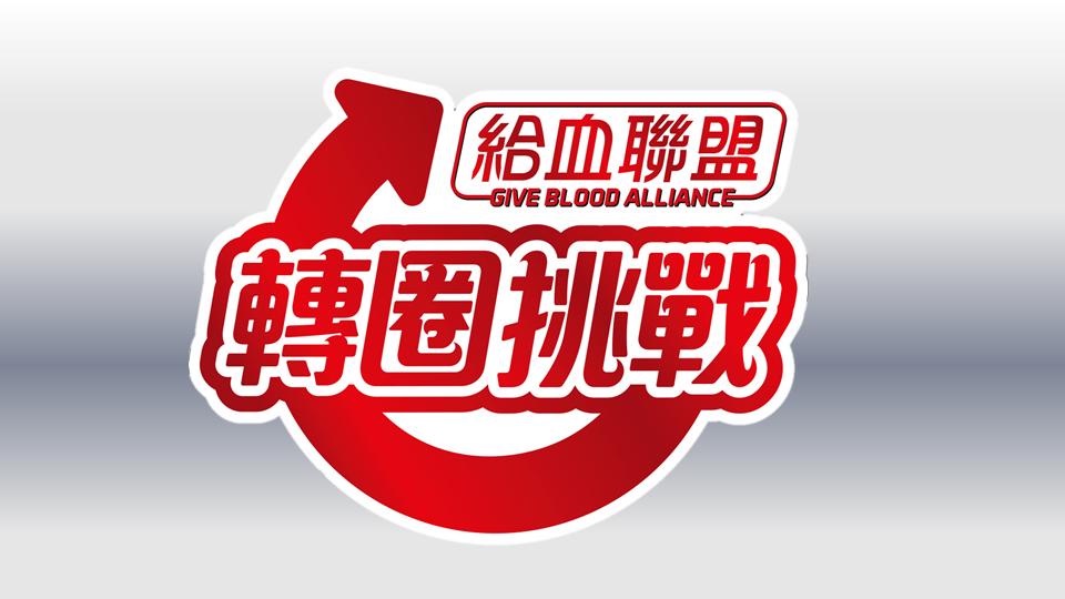 圖片 「轉動社群 投入給血聯盟」