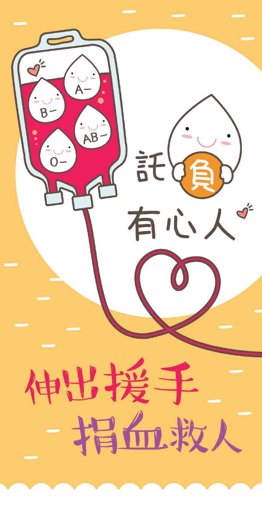 圖片: 托「負」有心人,伸出援手, 捐血救人