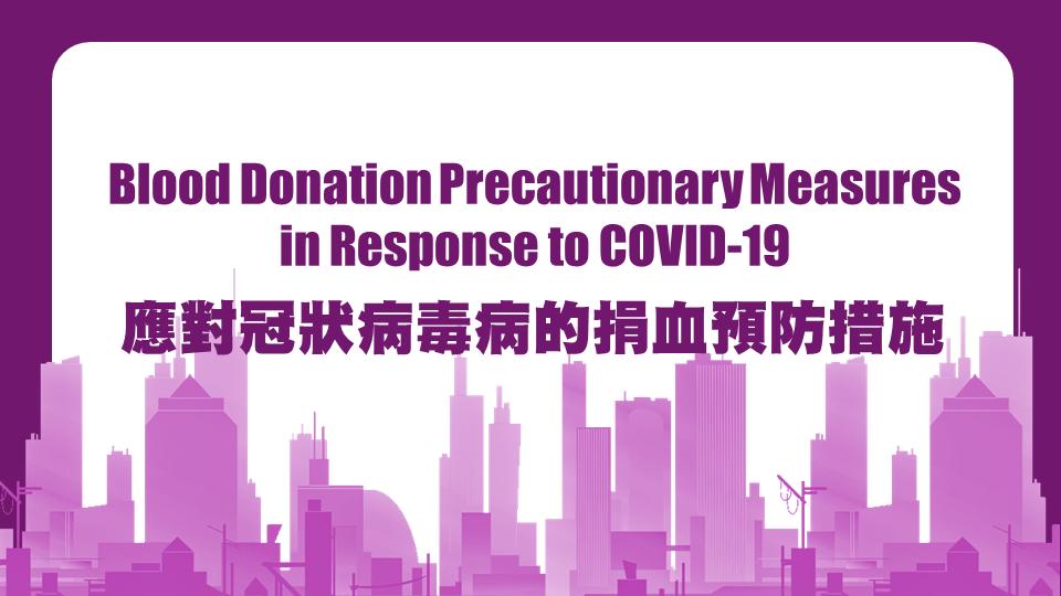 圖片 應對2019冠狀病毒病的捐血預防措施(2020年3月16日更新)