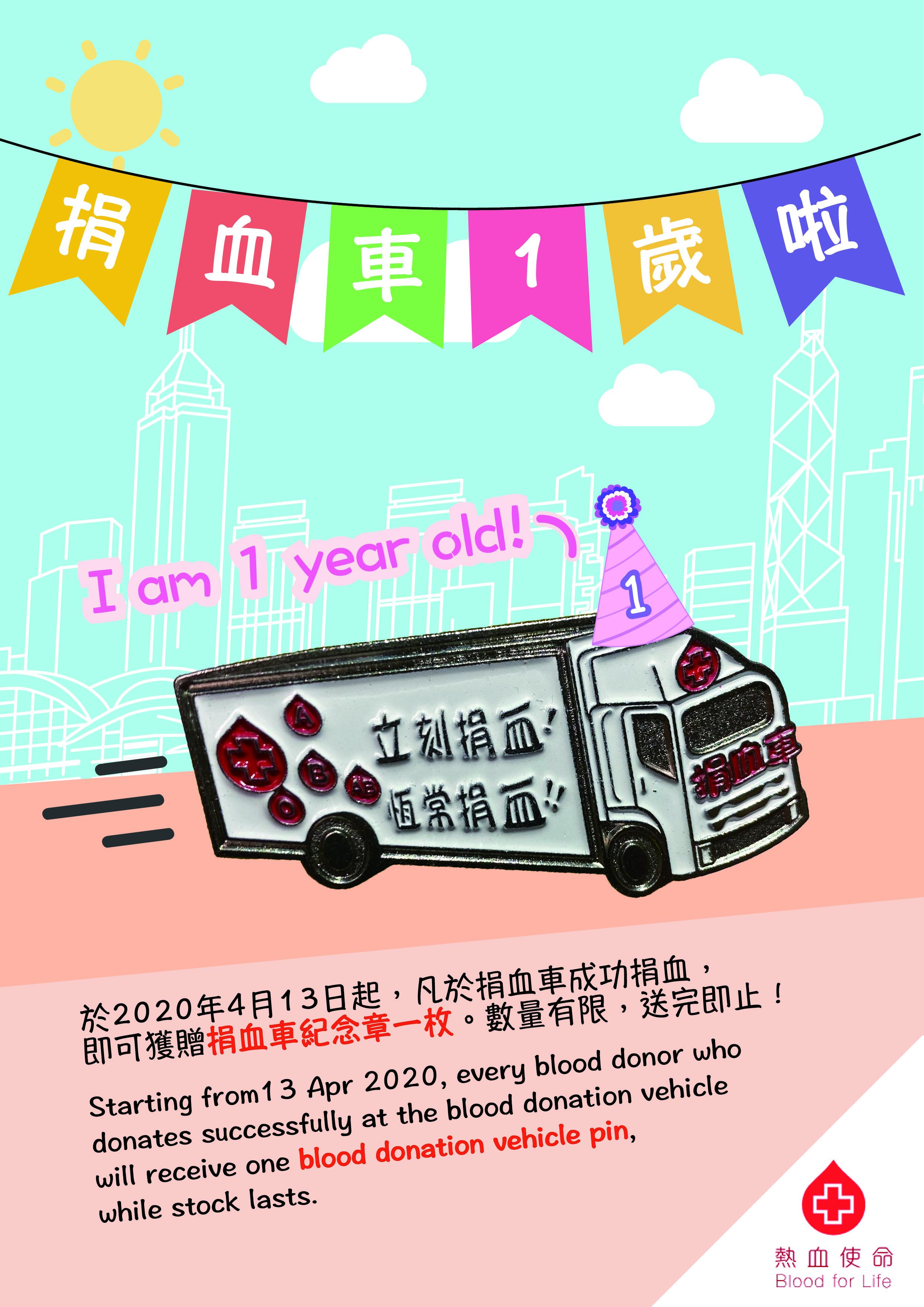於2020年4月13日起,凡於捐血車成功捐血,即可獲贈捐血車紀念章一枚。數量有限,送完即止!