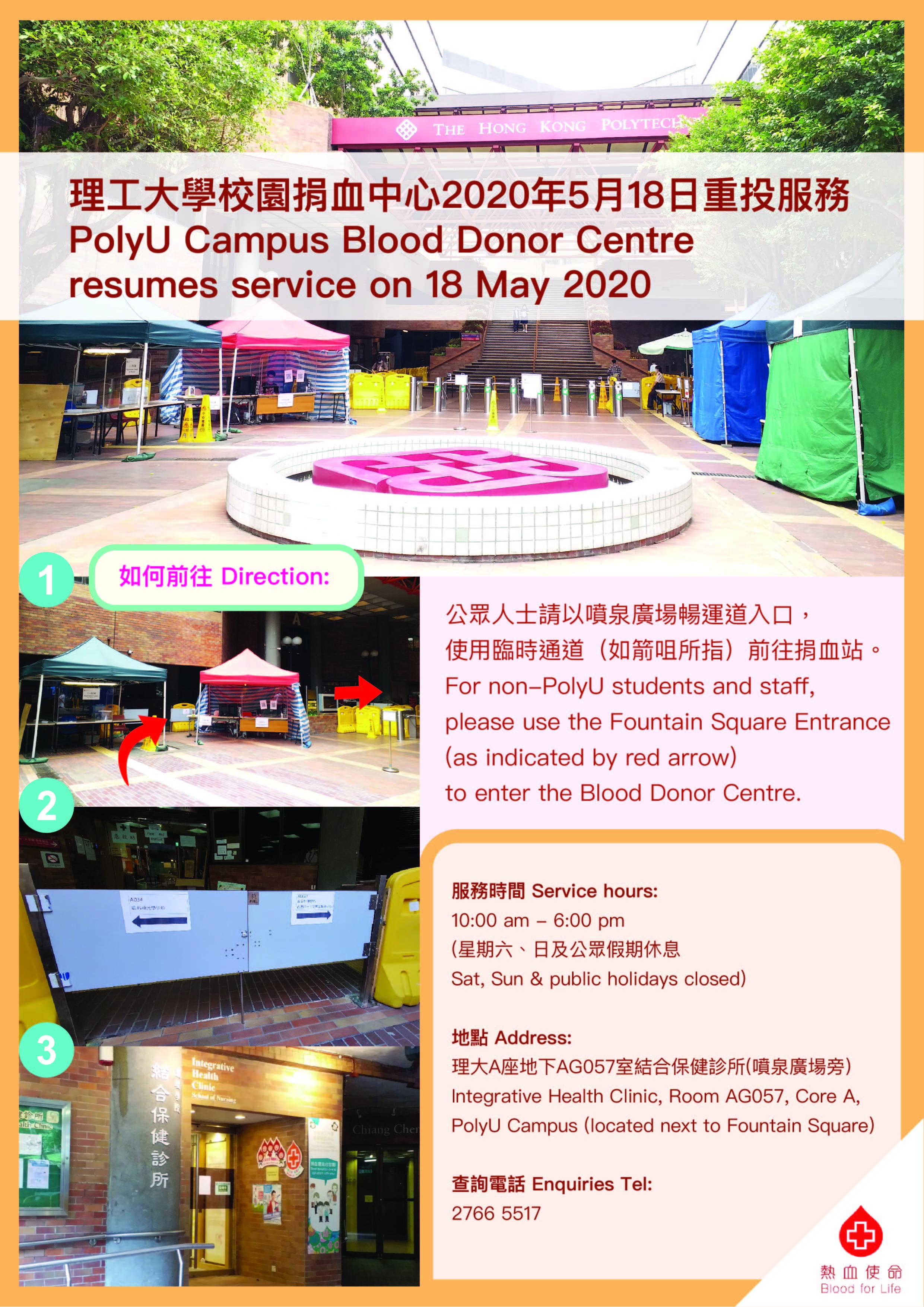 圖片: 公眾人士請以噴泉廣場暢運道入口,使用臨時通道前往捐血站。