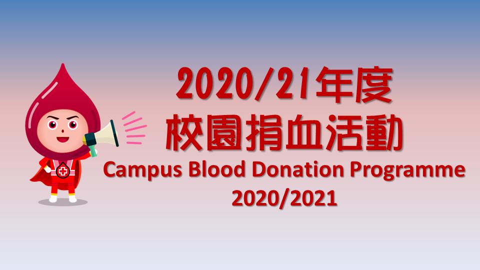 圖片 2020/21年度校園捐血活動現已接受申請