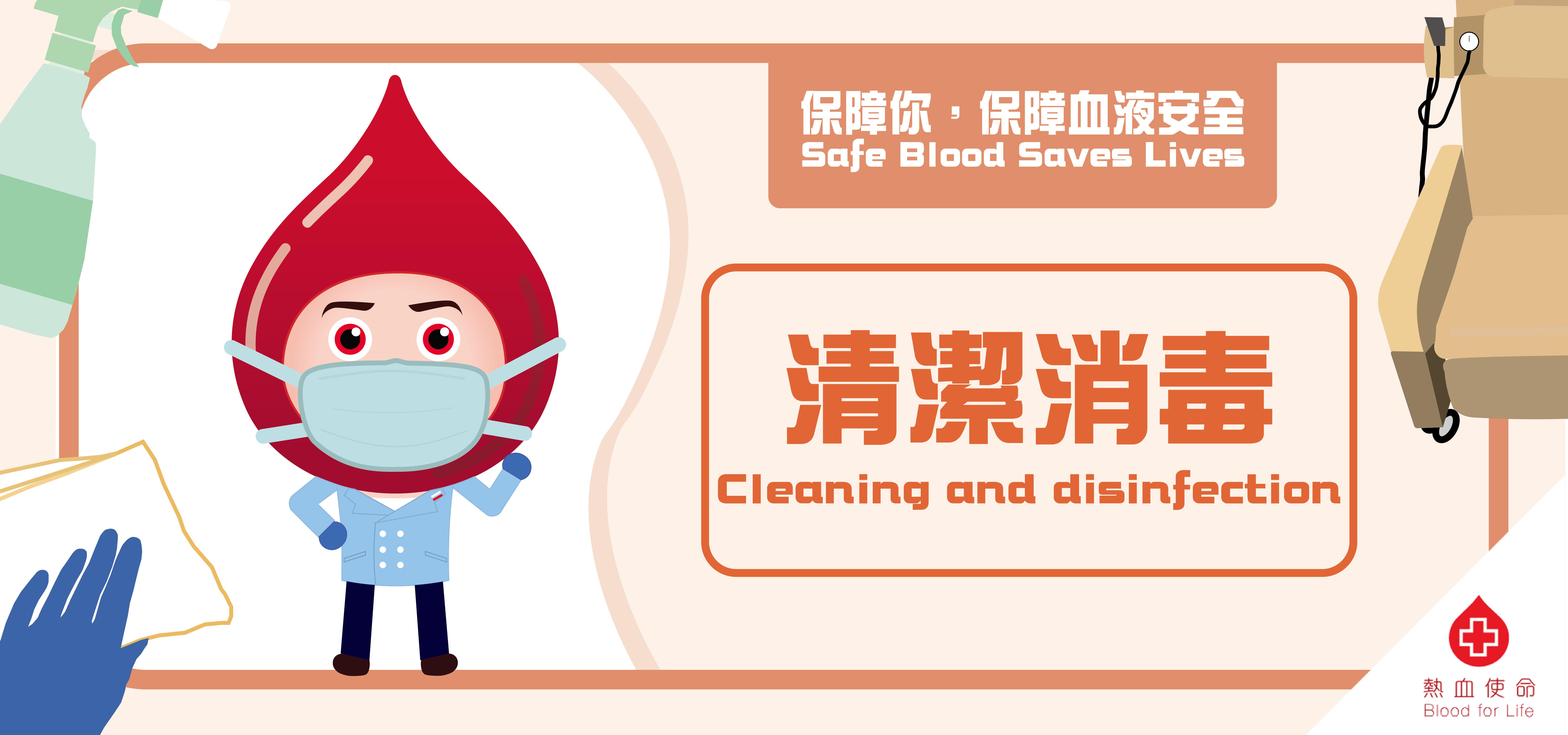 圖片: 防疫措施:清洁消毒