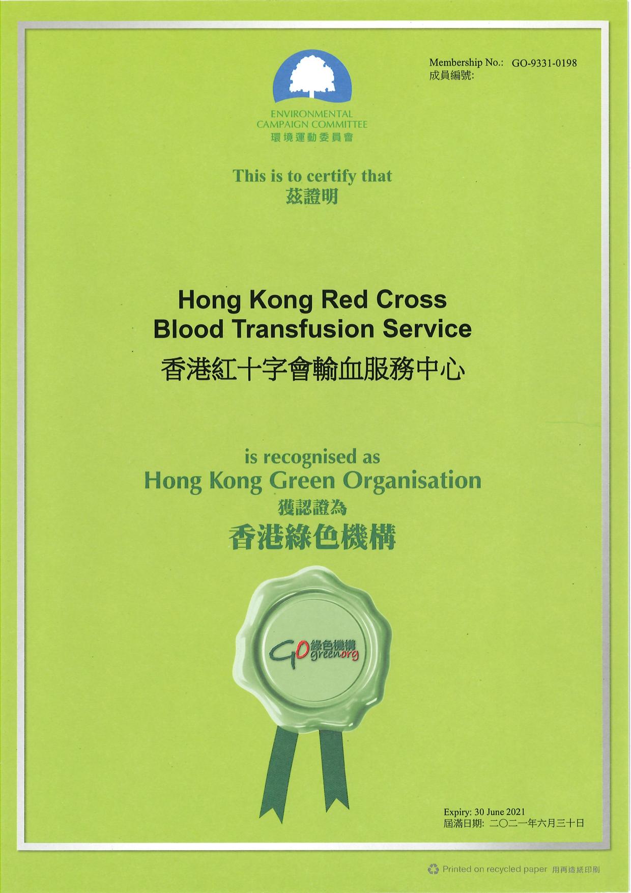 圖片: [香港綠色機構]認證
