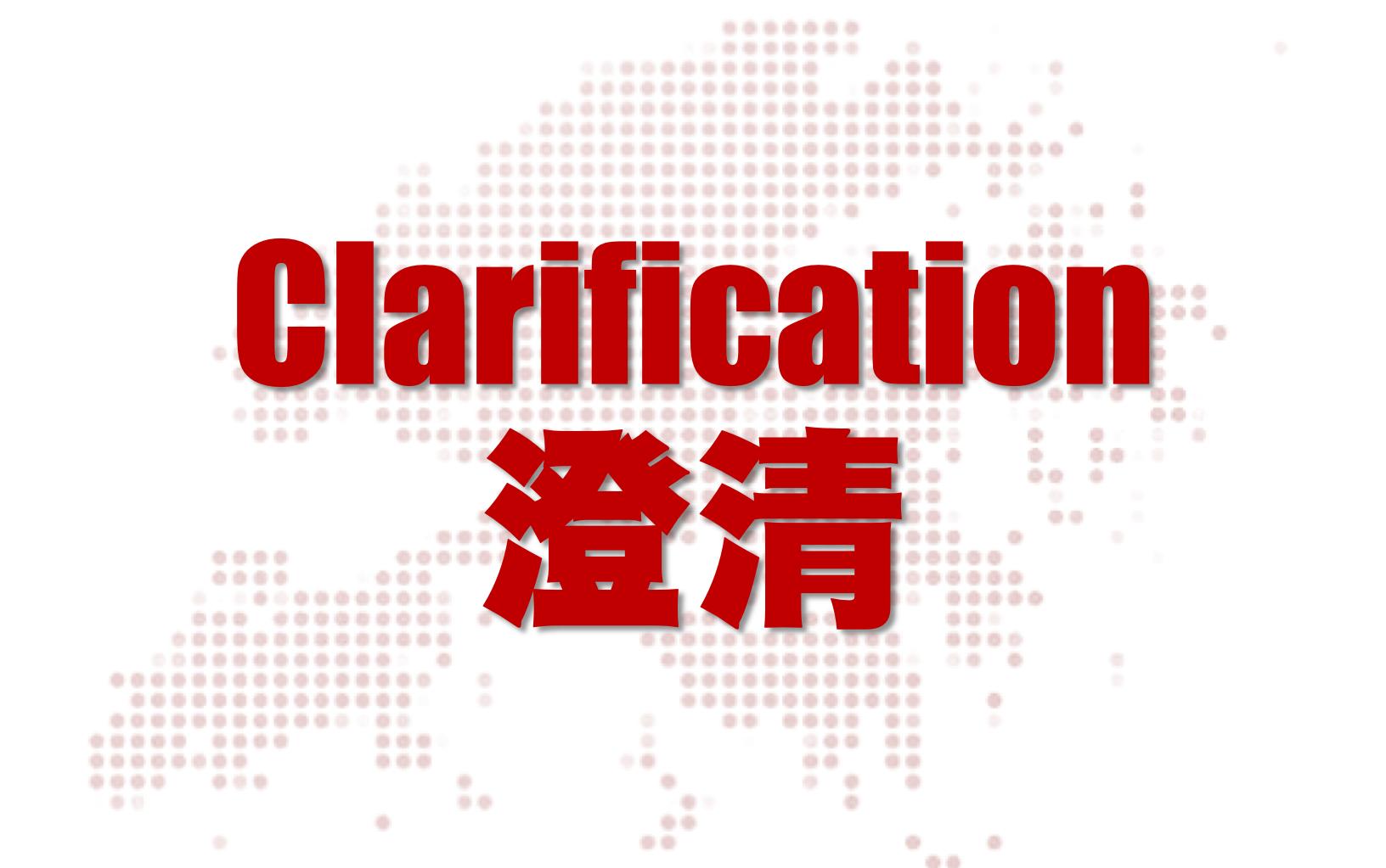 圖片 【澄清】香港紅十字會輸血服務中心澄清並無限制員工使用黑色證件扣