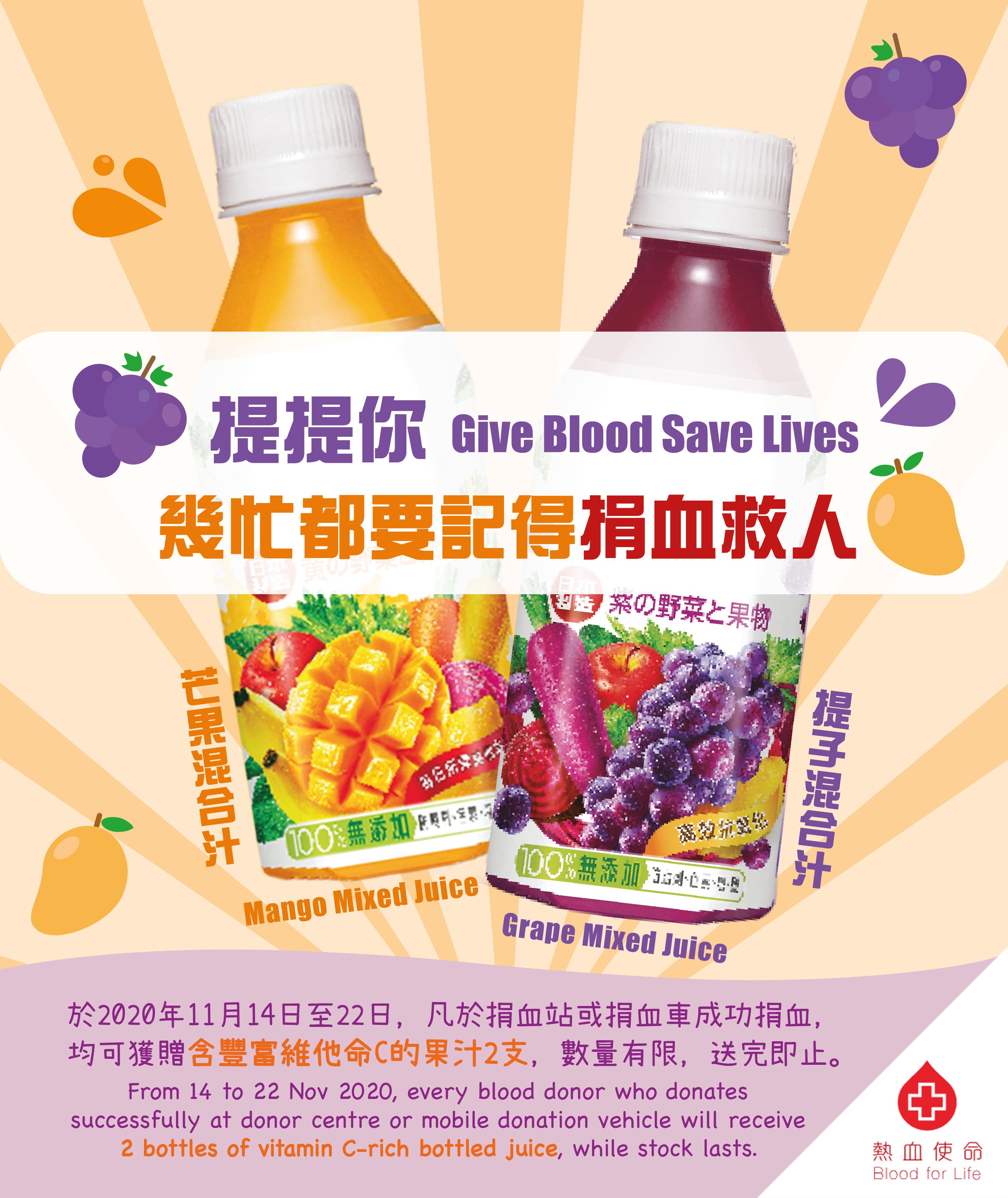 圖片: 於2020年11 月14日至22 日,凡於捐血站或捐血車成功捐血,即可獲贈含豐富維他命C 的果汁兩支,數量有限,送完即止。