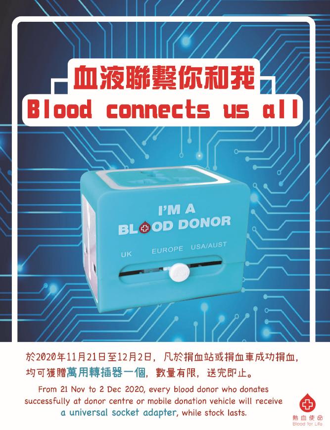 圖片: 於2020年11 月21日至 12 月2 日,凡於捐血站或捐血車成功捐血,即可獲贈萬用轉插器一個,數量有限,送完即止。