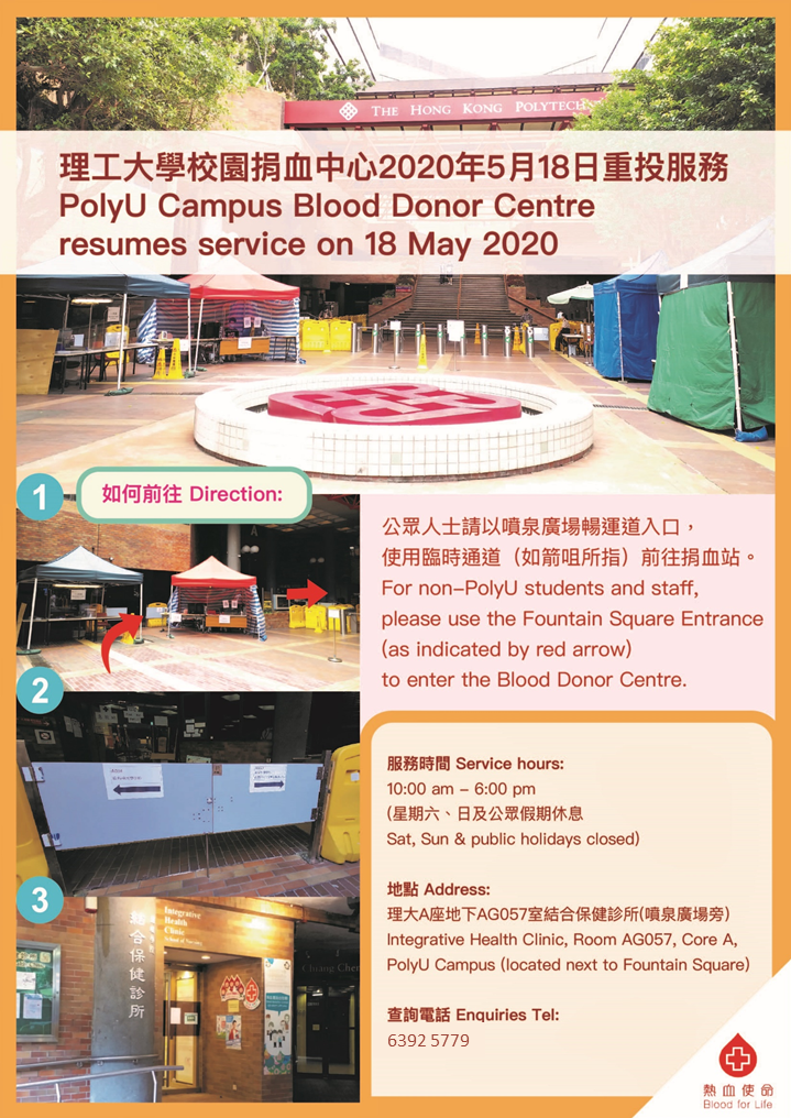 Image: PolyU Campus Blood Donor Centre resumes service on 18 May 2020. For non-PolyU students and staff please use the Fountain Square Entrance to enter the Blood Donor Centre