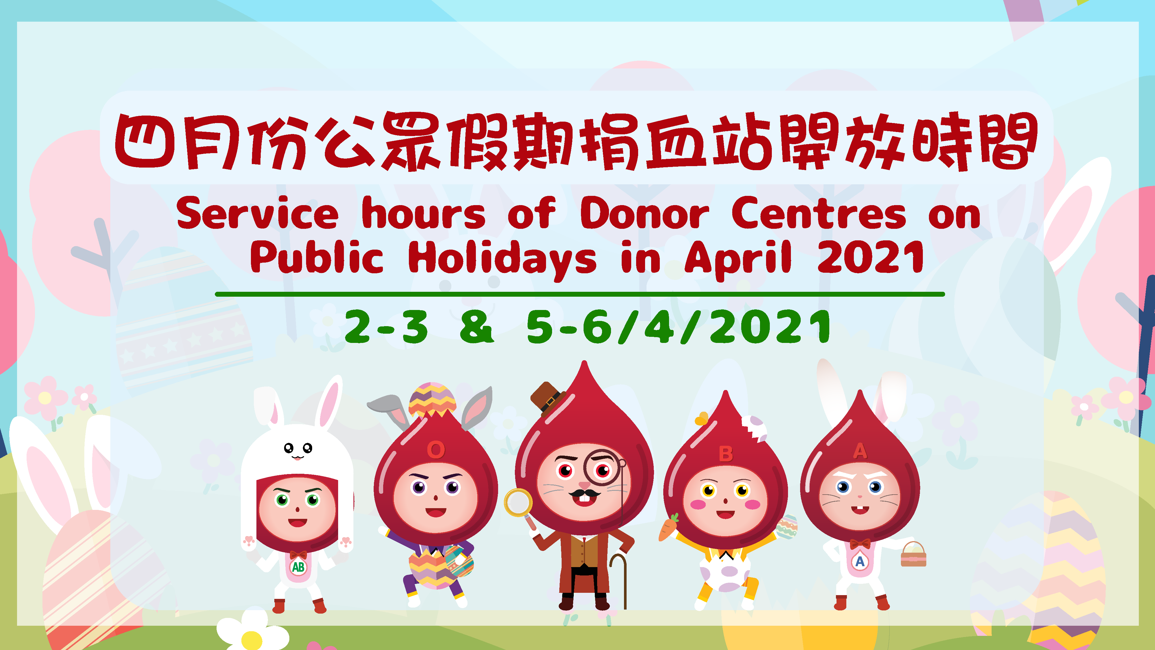 圖片 四月份公眾假期捐血站開放時間