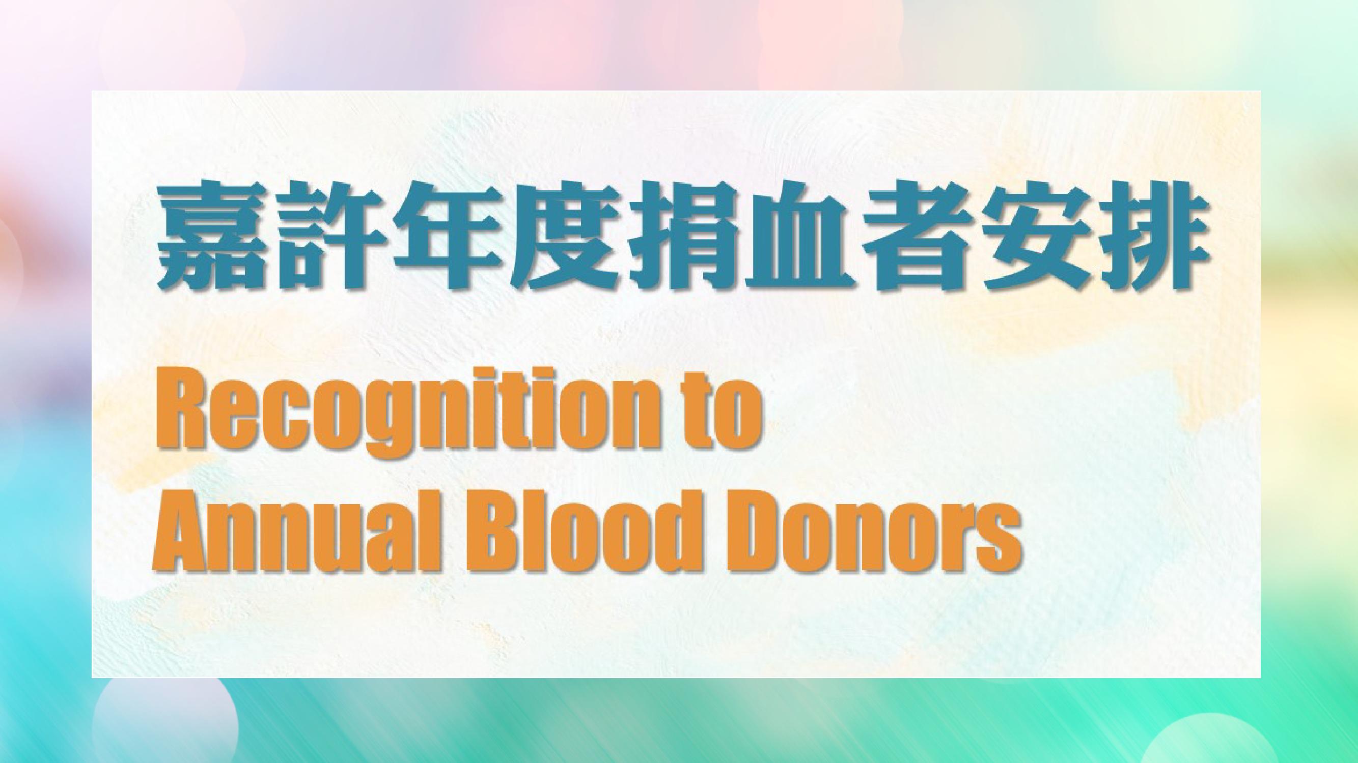 圖片 2021 嘉許年度捐血者安排