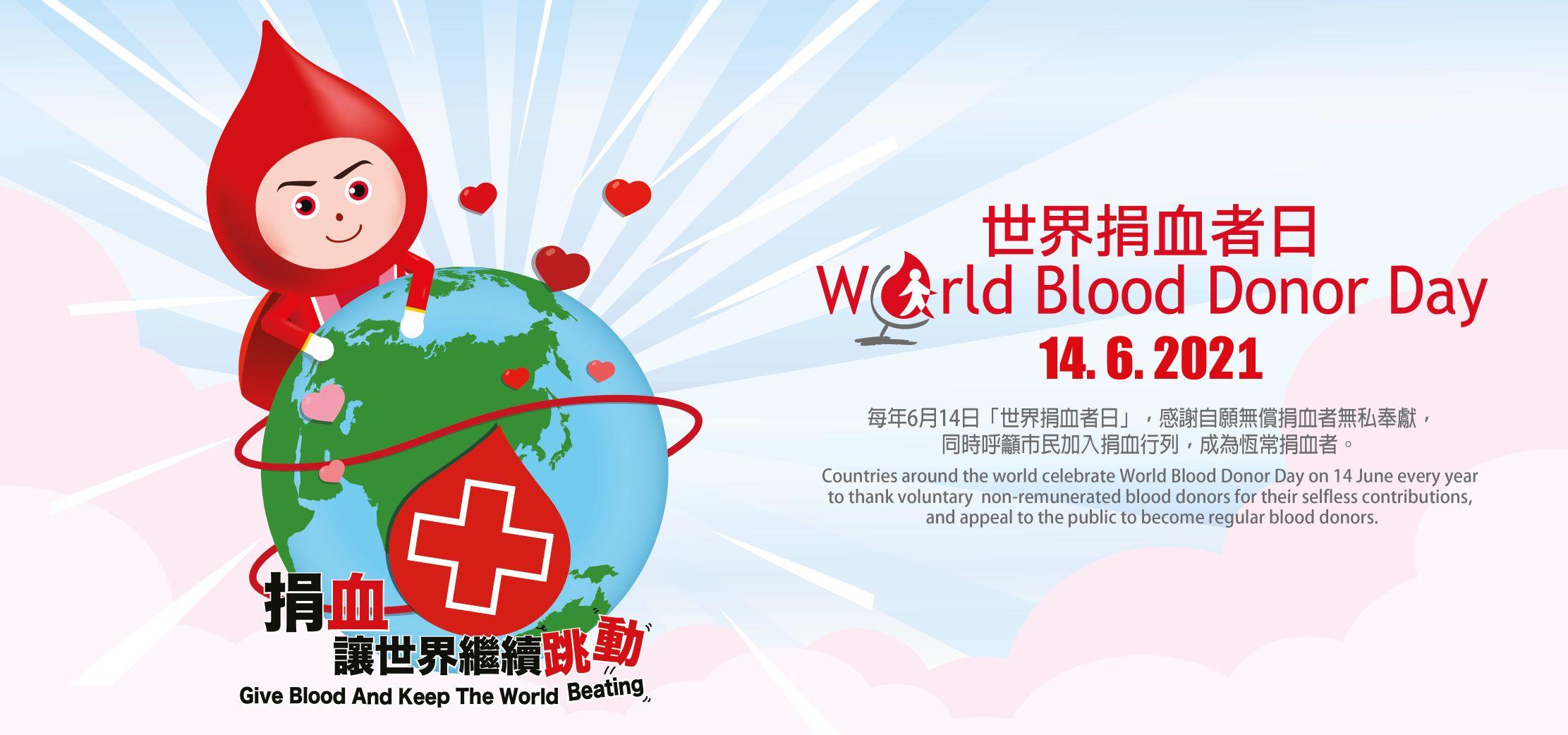 圖片: 世界捐血者日2021