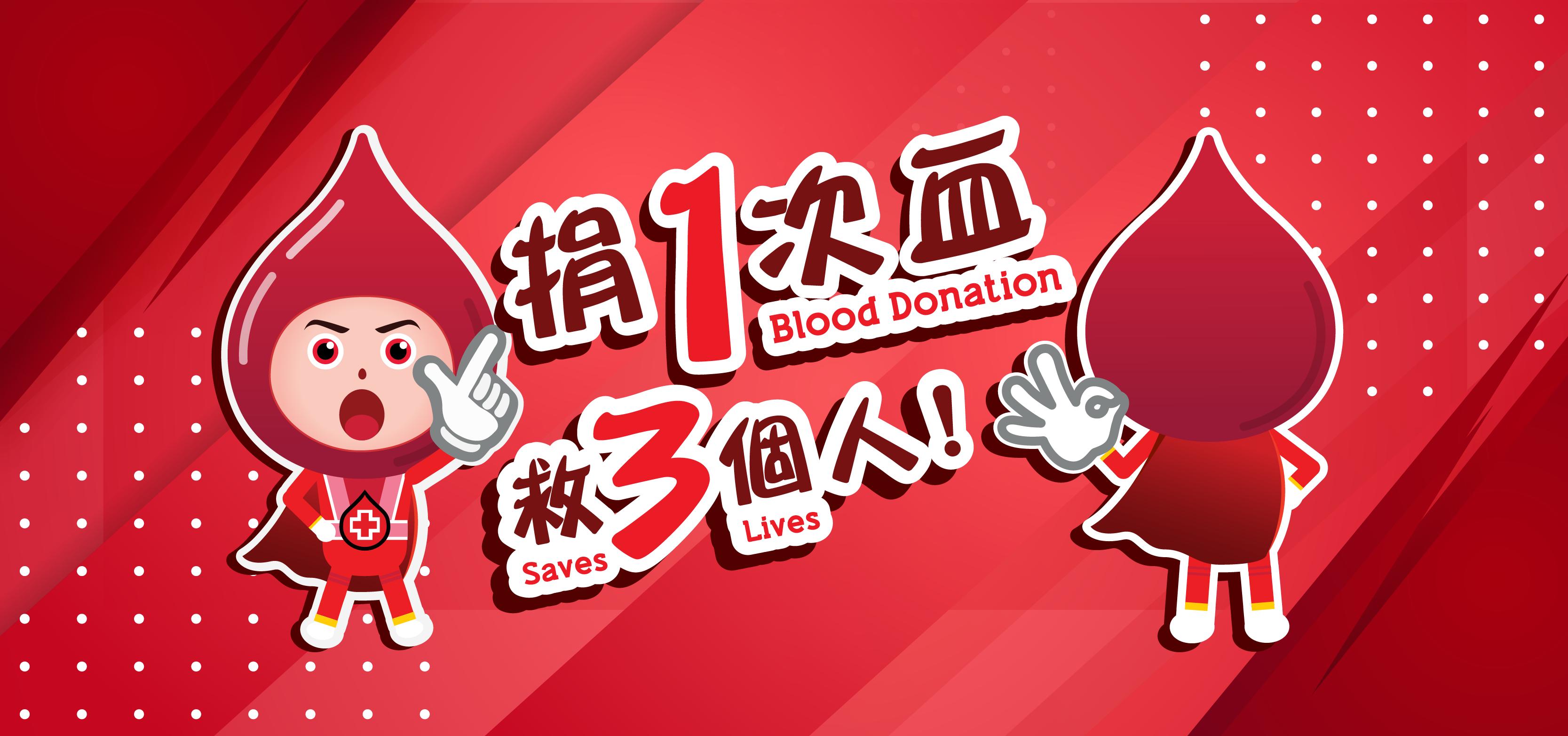 圖片: 捐一次血救三個人!請即行動!