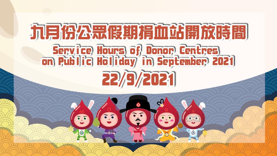 圖片 九月份公眾假期捐血站開放時間