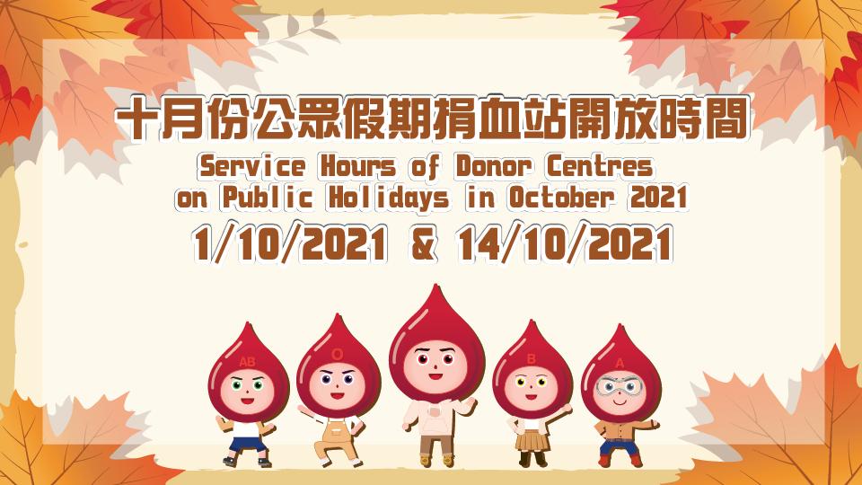 圖片 十月份公眾假期捐血站開放時間